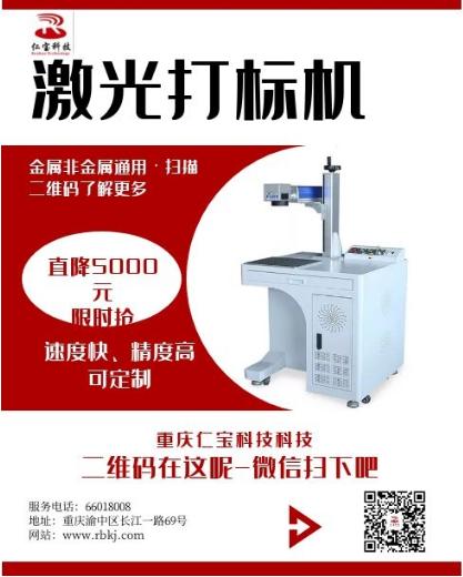 国产光纤激光打标机就必定比进口的差吗?