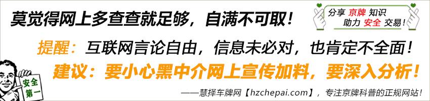 北京小汽车指标闲置不用出租三年_北京汽车牌照出租