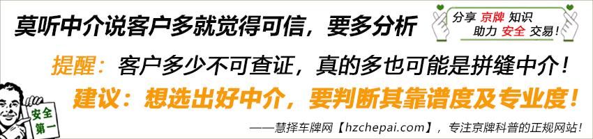 在北京机动车号牌保留有什么新规定?