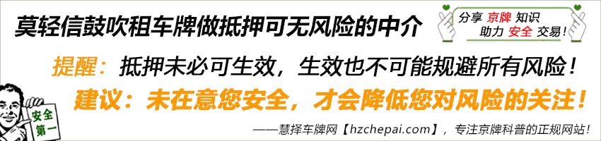 北京汽车拍卖带车牌号官网